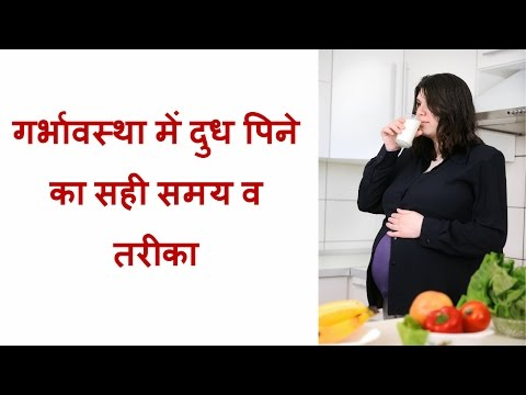 Xxx Mp4 प्रेगनेंसी में किस समय पिए दूध When To Drink Milk During Pregnancy Benefit Of Milk During Pregnancy 3gp Sex