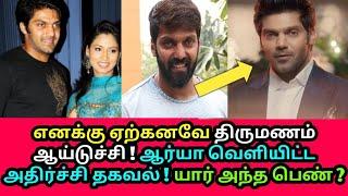 எனக்கு திருமணம் ஆய்டுச்சி ! Arya is Married already, Actor Arya, Arya speech, Tamil news live news
