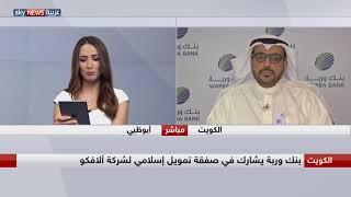 بنك وربة يشارك في صفقة تمويل إسلامي لشركة ألافكو