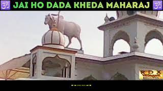 दादा खेड़ा के खेल सबसे निराले | New Dada Kheda Full Dj Song | दादा खेड़ा के गाने|दादा खेड़ा की आरती