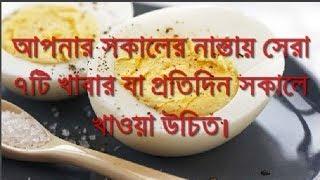 আপনার সকালের নাস্তায় সেরা ৭টি খাবার যা প্রতিদিন সকালে খাওয়া উচিত।-Bangla Health Tips