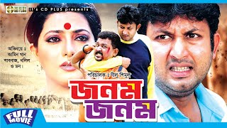 Jonom Jonom ( জনম জনম ) Amin Khan | Shabnaj | Bangla Full HD Movie | CD PLUS Movies