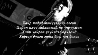 Chuka-  Amidral nadad buhniig ugsun  /lyrics/