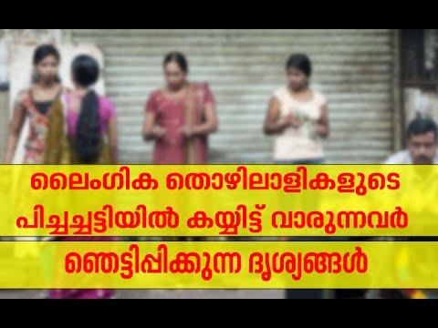 Xxx Mp4 Asianet News Investigation Shocking Reality Of Kamathipura 3gp Sex
