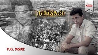 Nayagan Tamil Full movie HD | Kamal Haasan | Saranya | Ilaiyaraja | Mani Ratnam | SaanHaa Movies