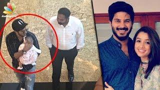 മറിയത്തെ ചേർത്ത് പിടിച്ചു ദുൽഖർ | Dulquer Salmaan Spotted With Daughter Maryam | Latest News