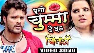 एगो चुम्मा देदs - Aego Chumma De Da - Promo Songs - Khiladi - Khesari Lal - Bhojpuri Hot Songs 2016