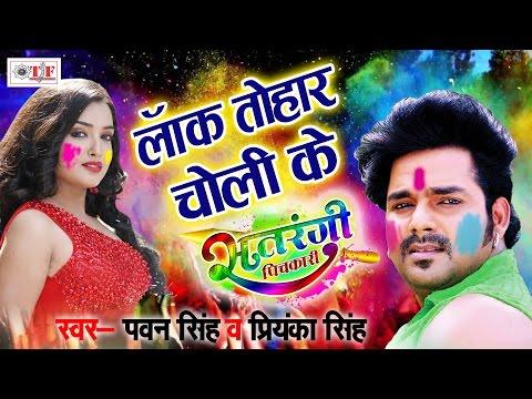 Pawan Singh Superhit Bhojpuri Holi Song 2017 । लॉक तोहार चोली के || Satrangi Pichkari