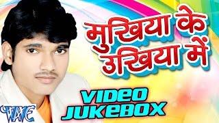 मुखिया उखिया में - Mukhiya Ke Ukhiya Me - Video JukeBOX - Ritik Raj - Bhojpuri Hot Songs 2016 new