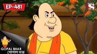 Gopal Bhar (Bangla) - গোপাল ভার)  - Episode 481 - Kisna Chandrer Sasthi - 18th February, 2018