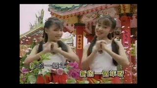 [庄群施 + 林佩丝] 千禧世纪大拜年 -- 3 星拱照庆龙年 (Official MV)