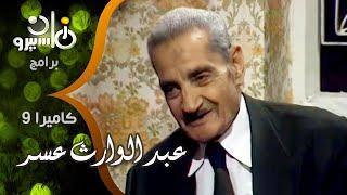 نجمك المفضل׃ ليلى رستم تستضيف عبد الوارث عسر وابنته في لقاء نادر
