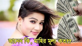 Highest Paid Actress Mahi 2017!!  Mahi Highest Earning - Salary of Dhallywood  Actress Per Film!!