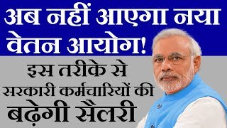 Central Government Employees Salary Increase Latest News Today 2018 | 7th Pay Commission DA Hike