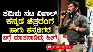 Tamil Actor Vishal Speaks About Kannada Film Industry And Kannadigas Exclusive Video