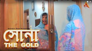 18+ সোনা || THE GOLD || A Short Film