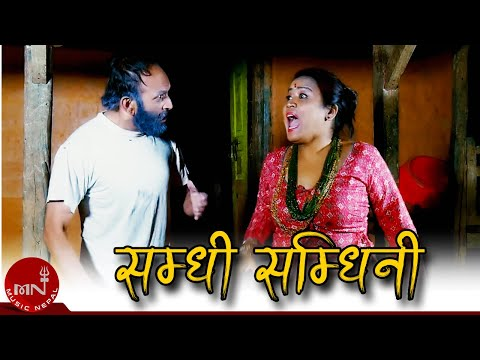 Xxx Mp4 New Nepali Lok Comedy Song 2016 Samdhi Samdhini By Bishnu Majhi Ganesh Adhikari Dhital Films 3gp Sex