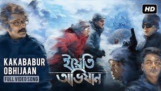 Kakababur Obhijaan | Yeti Obhijaan(ইয়েতি অভিযান)| Prosenjit | Arijit,Rupam,Anupam |Indraadip|Srijit