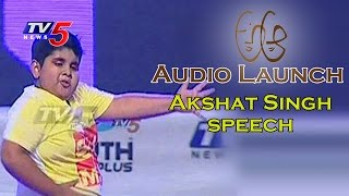 Akshat Singh Speech | Nithin | Samantha | Trivikram | Mickey J Meyer | A Aa Audio Launch | TV5 News