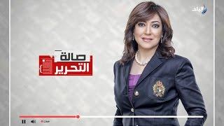 صالة التحرير مع عزة مصطفي 26/3/2017