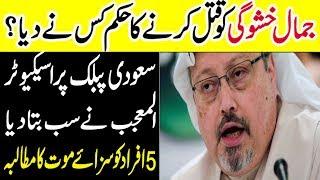 Jamal Khashoggi Latest News   Saudi Arabia latest News   Saudi Public Prosecuter Press Conferrence