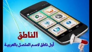 تحميل برنامج ناطق اسم المتصل باللغة العربية للاندرويد