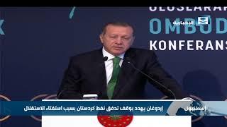إردوغان يهدد بوقف تدفق نفط كردستان بسبب استفتاء الاستقلال