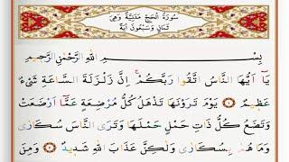 Surah Al Hajj - Saad Al Ghamdi surah hajj with Tajweed