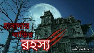 Horor Movie Hanader Barir Rohosso/হানাদার বাড়ির রহস্য (ট্রেলার)coming son