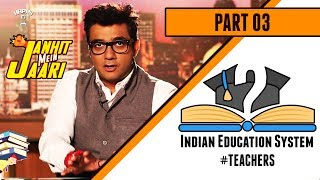 Reality of the Indian Education System - JMJ#4.3