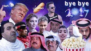 #صاحي : أغنية باي باي 2017