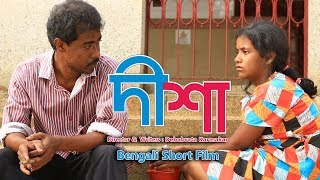 Disha l দীশা l Full Movie l Bengali Short Film l 2017