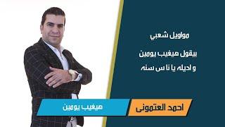 موال هيغيب يومين للمطرب احمد العتموني مواويل اغاني شعبي