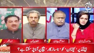 Faisla Aapka With Asma Sherazi | 17 July 2018 | Aaj News