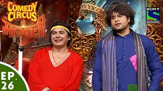 Comedy Circus Ke Mahabali - Episode 26 - Romance Theme