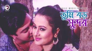 Tumi Boro Sundor | Bangla Movie Song | Shakib Khan | Purnima