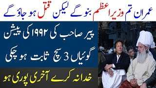Peer Sahab ki Imran Khan kay Baray Main Peshan Goi   Imran Khan Peer   Spotlight