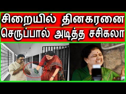 செருப்பால் அடித்த சசிகலா Sasikala TTV Dinakaran Latest Tamil News Today AIADMK news Politics