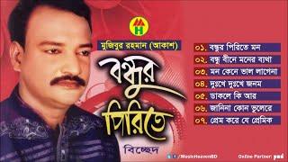 Mujibur Rahman Akash - Bondhur Pirite | বন্ধুর পিরিতে | Bicched Gan | Musick Heaven