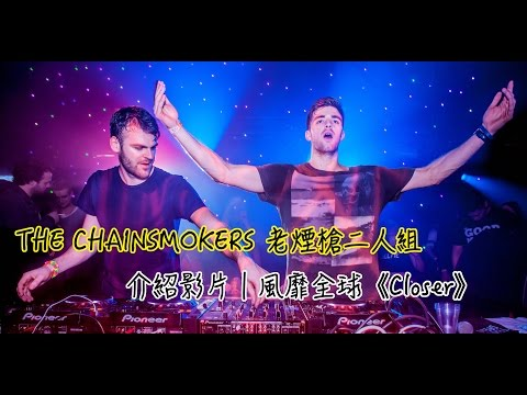 The Chainsmokers【DJ介紹#3】|襲捲全球排行榜冠軍《Closer》