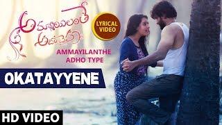 Okatayyene Lyrical Video Song | Ammailu Anthe Ado Type | Gopi Varma, Malavika Menon | Rockstar