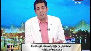سعيد حساسين عن مهرجان المبدعات العرب : حاجة تكسف وتقرف