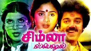 Tamil Full Movie | Simla Special | Tamil  Full Movie New Releases | Kamal Hassan,Sripriya