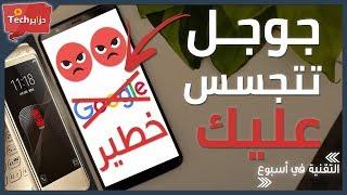 هل تعلم أن جوجل تتجسس عليك ؟! | أسرع هاتف في التاريخ | هاتف جديد من  سامسونج | التقنية في أسبوع #2 .