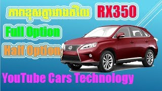 The difference of price between Lexus RX 350 full & half (Use Cars),