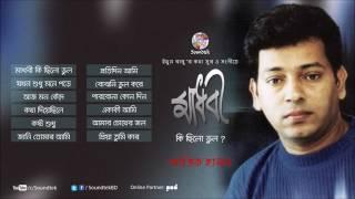 Atik Hasan   Madhobi Ki Chilo Vul   YouTube