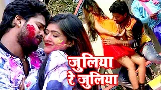 जुलिया रे जुलिया - Ritesh Pandey - Juliya Re Juliya - Pichkari Ke Puja - Bhojpuri Hot Holi Song 2017