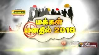 Makkal Manathil 2016 | Poll Survey (13/04/16) | Puthiya Thalaimurai TV