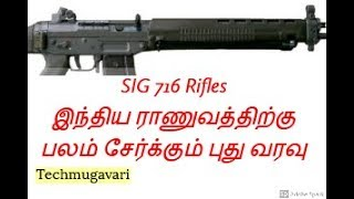 Indian Army With New SIG716 Rifles | In Tamil