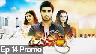 Khuda aur Mohabbat Season 2 Promo 14